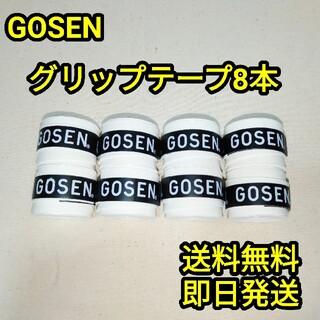 ゴーセン(GOSEN)のGOSENグリップテープ8本(その他)