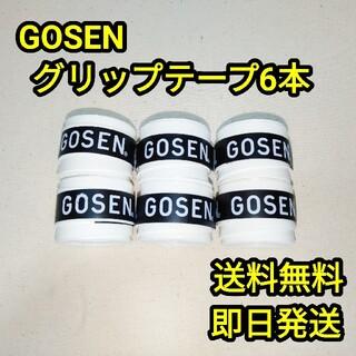 ゴーセン(GOSEN)のGOSENグリップテープ6本(その他)