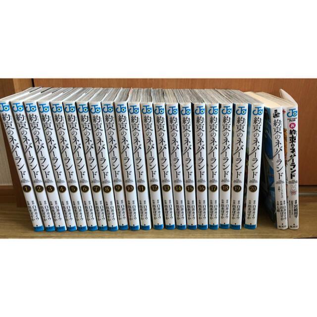 集英社(シュウエイシャ)の約束のネバーランド 全巻 エンタメ/ホビーの漫画(全巻セット)の商品写真