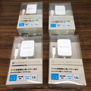 ソフトバンク(Softbank)のmicroUSB TypeB ACアダプター 4個セット 純正充電アダプター新品(バッテリー/充電器)