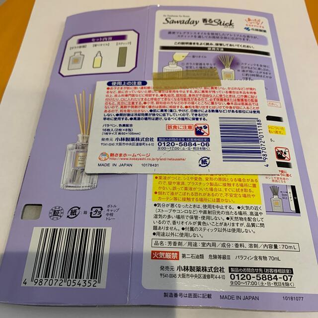 小林製薬 バーコード その他のその他(その他)の商品写真