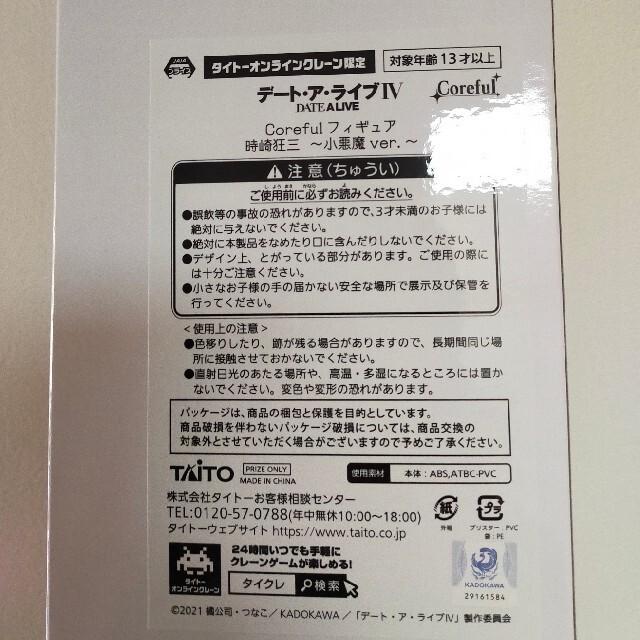 TAITO(タイトー)のデート・ア・ライブ 時崎狂三 フィギュア 小悪魔ver エンタメ/ホビーのフィギュア(アニメ/ゲーム)の商品写真