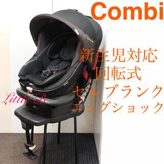 コンビ(combi)のコンビ*新生児対応 回転式 サンシェード付 ラクティアターンエッグショック(自動車用チャイルドシート本体)