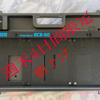 ボス(BOSS)のエフェクターボード(BOSS BCB-60)(エフェクター)