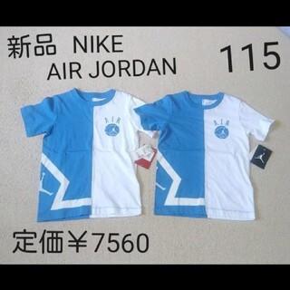 ナイキ(NIKE)の半額‼️新品NIKE AIR JORDAN2着セット  115 定価¥7560(Tシャツ/カットソー)