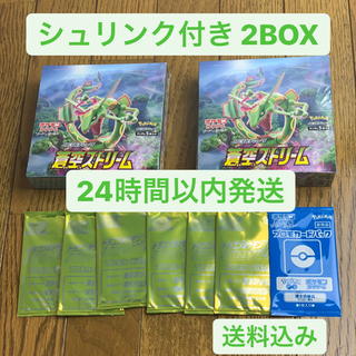 ポケモン(ポケモン)の蒼空ストリーム 2BOX 未開封 シュリンク付き プロモカードパック レックウザ(Box/デッキ/パック)