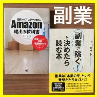 【美品】副業インターネットビジネスで収入を増やす販売ECアフィリエイト(コンピュータ/IT)