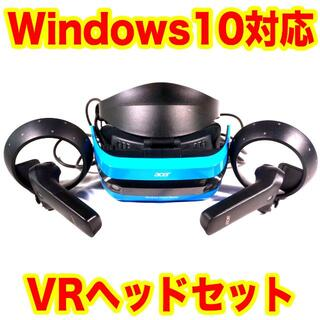エイサー(Acer)のWindows10対応 VRヘッドセット ACER AH101 コントローラー付(PC周辺機器)