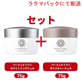PERFECT ONE - パーフェクトワン薬用ホワイトニングジェル75gとモイスチャージェル75g セット