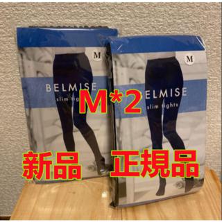 ♡新品♡正規品ベルミススリムタイツセット ★Mサイズ2枚