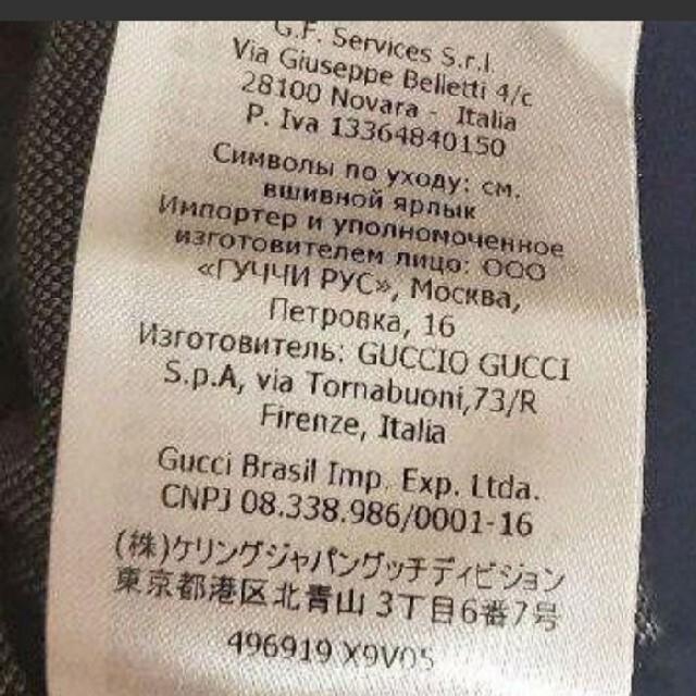 Gucci(グッチ)のREIKA様専用GUCCIテクニカルコットンジャケットサイズMジャガード正規品 メンズのトップス(ジャージ)の商品写真