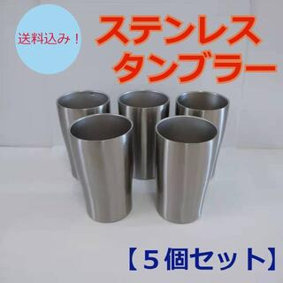 【新品】ステンレスタンブラー 5個セット