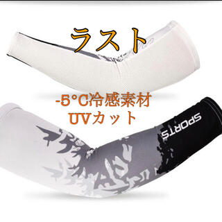 UVカット冷感アームカバー【ブラック】