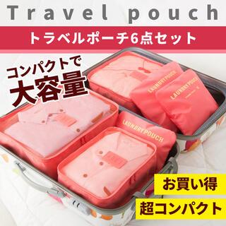 旅行用 トラベルポーチ 収納ポーチ 6点セット ランドリーポーチ ピンク(旅行用品)