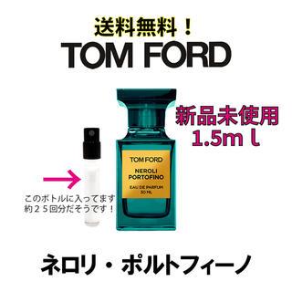 TOM FORD - トムフォード 香水 ネロリ・ポルトフィーノ 1.5ml