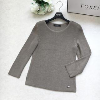 【新品同様】 FOXEY フォクシー 最高級シルク サマーニット  セーター