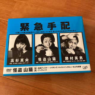 カトゥーン(KAT-TUN)の怪盗山猫 DVD-BOX〈6枚組〉(TVドラマ)
