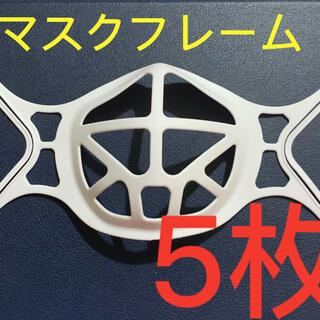 最新型高品質マスク ブラケット マスク フレーム 5枚セット実用性一番