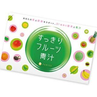 ファビウス(FABIUS)のすっきりフルーツ青汁 1ヶ月分(青汁/ケール加工食品)