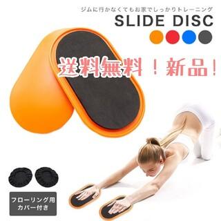 スライドディスク トレーニングディスク フィットネス エクササイズ  筋トレ(エクササイズ用品)