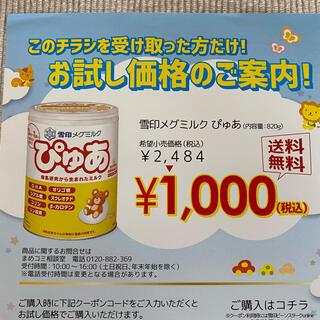雪印メグミルク - ぴゅあ 大缶 820g 雪印メグミルク 粉ミルク クーポン 割引券 9/30まで