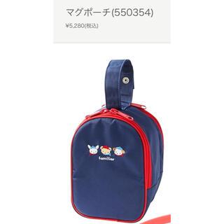 familiar - 未使用⭐︎ familiar ファミリア マグケース 定価¥5280 現行品