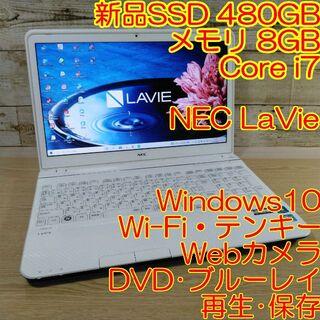 エヌイーシー(NEC)のNEC LS550/H 美品 ノートパソコン i7 8GB 新品SSD480GB(ノートPC)