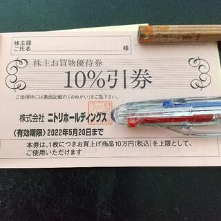 ニトリ(ニトリ)のニトリ 株主優待券 1枚 割引券 10%オフ ミニレター発送(ショッピング)