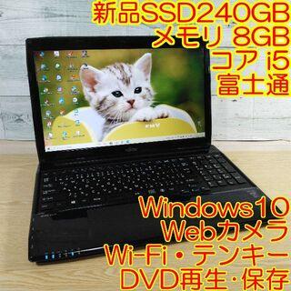 フジツウ(富士通)の富士通 WA1/M ノートパソコン i5 8GB 新品SSD カメラ DVD(ノートPC)