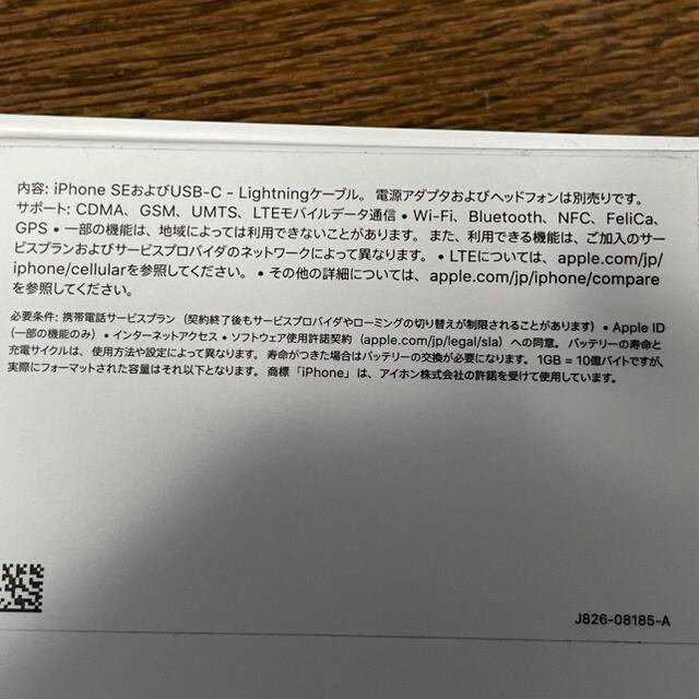 iPhone(アイフォーン)の未使用 iPhone SE 第2世代 64GB ホワイト SIMロック解除  スマホ/家電/カメラのスマートフォン/携帯電話(スマートフォン本体)の商品写真
