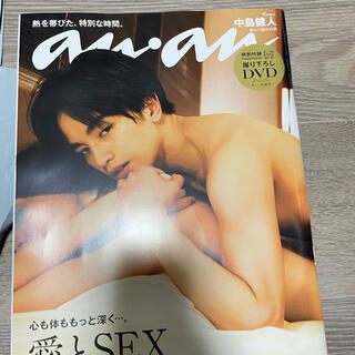 anan (アンアン) 2021年 7/14号 中島健人
