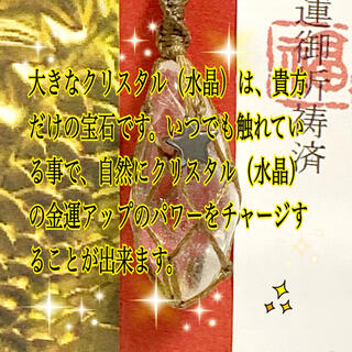 今だけ!黄金の金運アップスーパーセール タイムセールam9時→pm10時