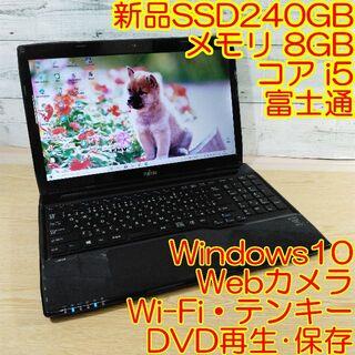 フジツウ(富士通)の富士通 WA1/R ノートパソコン i5 8GB 新品SSD カメラ DVD(ノートPC)