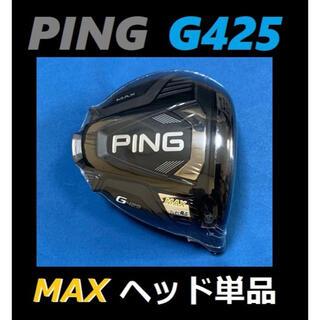 ピン(PING)のPING G425 MAX 12度 ドライバーヘッド+カバー+レンチ(クラブ)