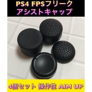 (D03) PS5・PS4用 FPSフリーク4個セット(その他)