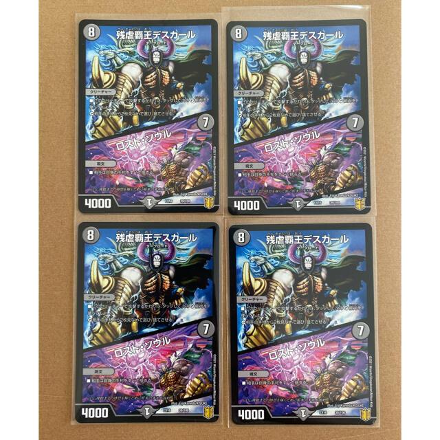 デュエルマスターズ(デュエルマスターズ)の残虐覇王デスカール/ロスト・ソウル 4枚セット エンタメ/ホビーのトレーディングカード(シングルカード)の商品写真