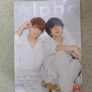 TV GUIDE Alpha EPISODE SS 切り抜き