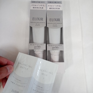 ELIXIR - エリクシール 美白乳液、ホワイトデーケアレボリューションT+SPF50、2点、他