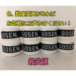 ゴーセン(GOSEN)のGOSEN グリップテープ 白色 8個 ★最安値★ テニス バドミントン(その他)