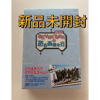 SEVENTEEN - 【新品未開封】SEVENTEENのある素敵な日 in JAPAN DVD