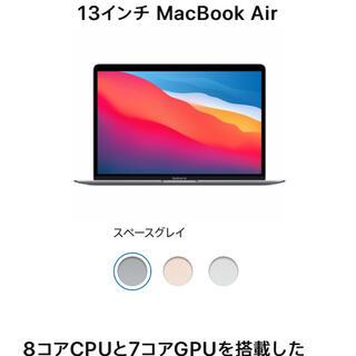 Apple - 新品未開封 MacBook Air M1  13インチ 8GB 256GB