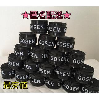 ゴーセン(GOSEN)のGOSEN グリップテープ 黒色 20個 テニス  ★匿名配送★ 最安値(バドミントン)