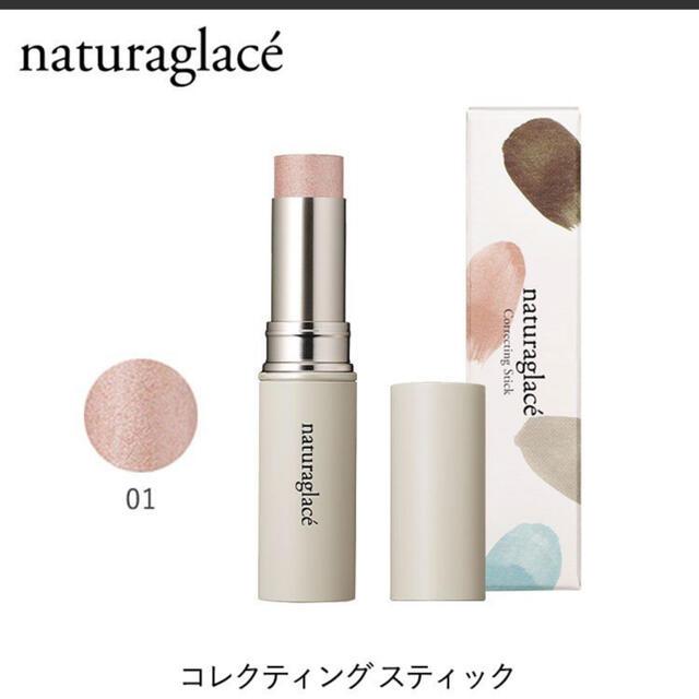 naturaglace(ナチュラグラッセ)の新品!ナチュラグラッセ ハイライト クリーム スティック コスメ/美容のベースメイク/化粧品(フェイスパウダー)の商品写真