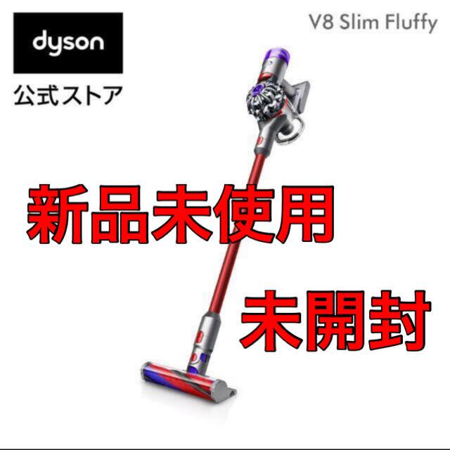 Dyson(ダイソン)のDyson 掃除機 V8 Slim Fluffy スマホ/家電/カメラの生活家電(掃除機)の商品写真
