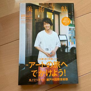 美術手帖 2013年 09月号 佐藤健(専門誌)