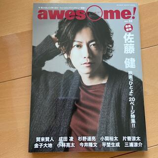 awesome! Vol.32 佐藤健