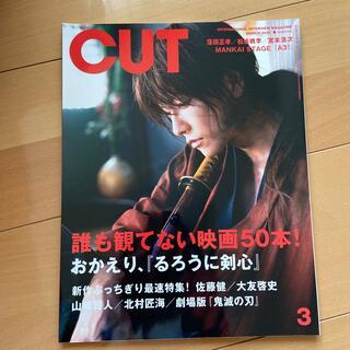 Cut (カット) 2020年 03月号 佐藤健