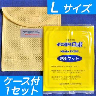 O☆新品 L 1セット☆ ダニ捕りロボ マット & ソフトケース ラージ サイズ(日用品/生活雑貨)