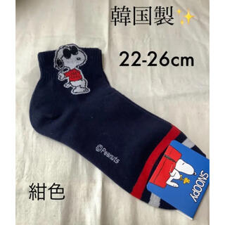 スヌーピー(SNOOPY)の韓国製✨ キャラクターソックス 22-26cm  サングラススヌーピー(ソックス)