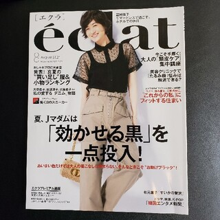 eclat (エクラ) 2021年 08月号